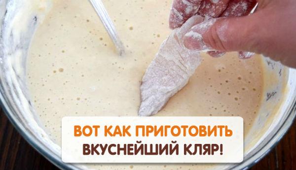 Секреты приготовления  аппетитного и хрустящего кляра