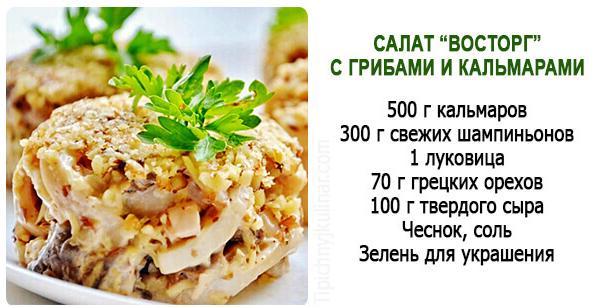 Салат из кальмаров с грибами и жареным луком